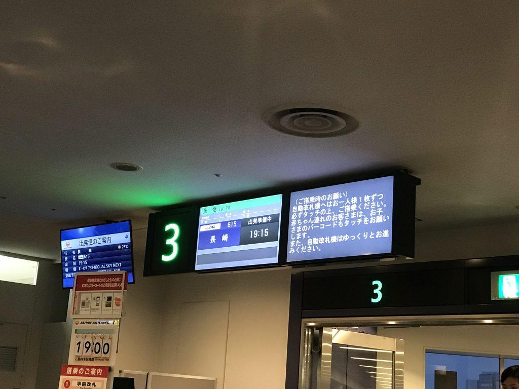 長崎空港行き