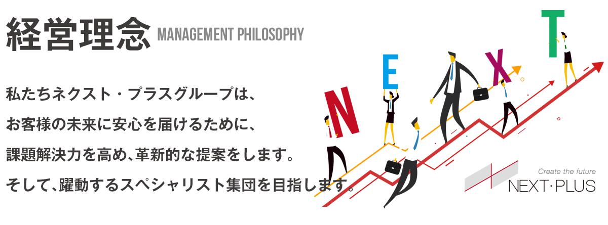 株式会社ネクスト・プラス経営理念