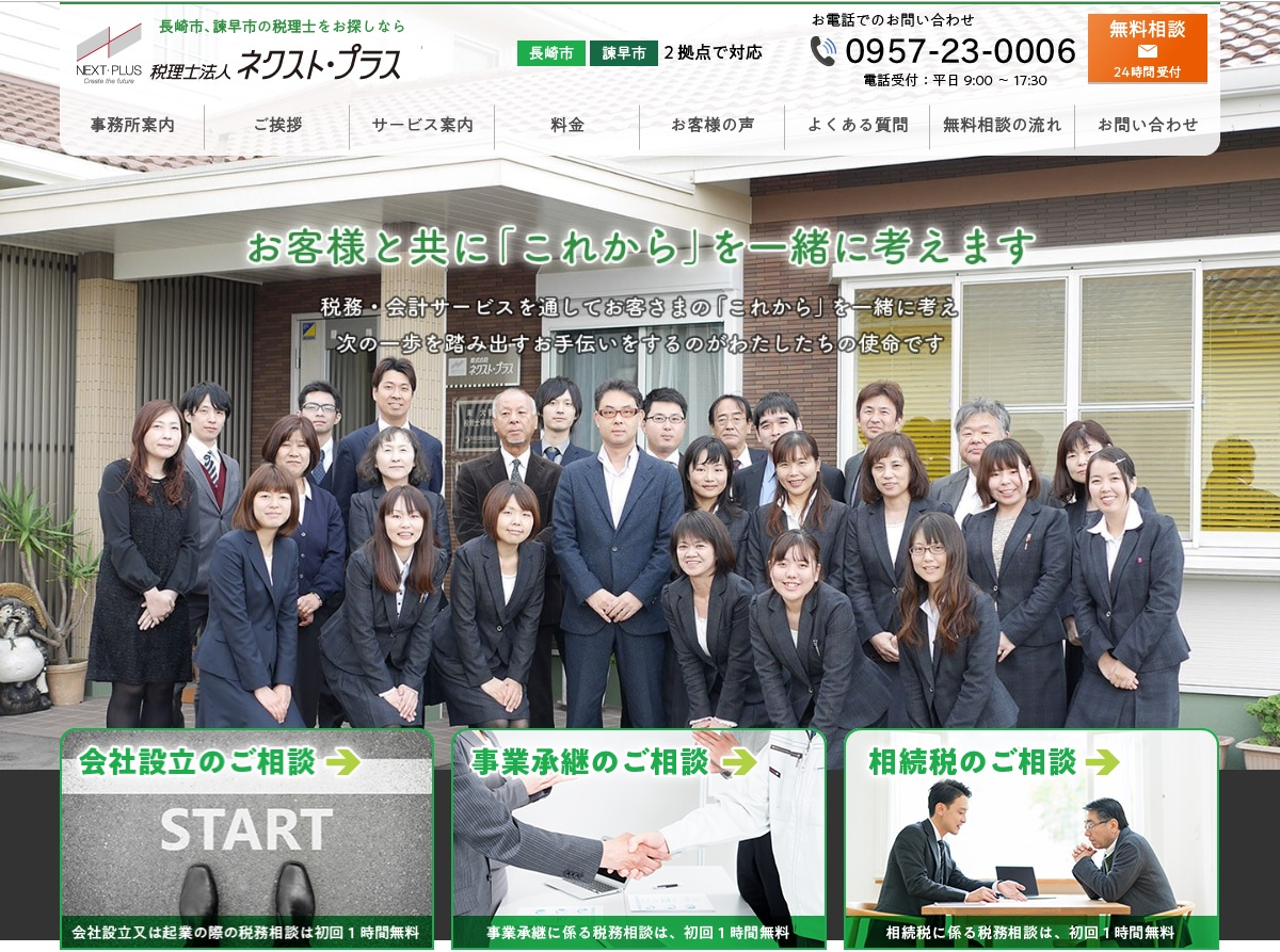 税理士法人ネクスト・プラスWEBサイト